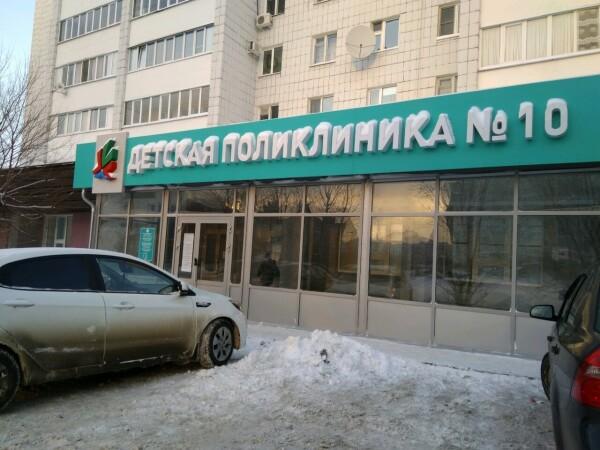 Детская поликлиника №10 на Сыртлановой