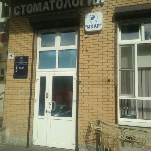Стоматология Икар, фото №2