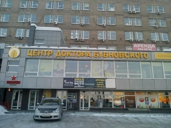 «Центр доктора Бубновского» на Маркса
