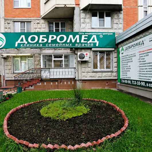 Клиника Добромед, фото №2