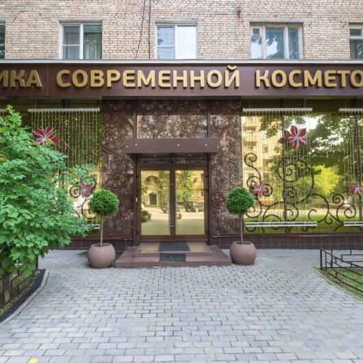 СМ-Косметология на Войковской, фото №1