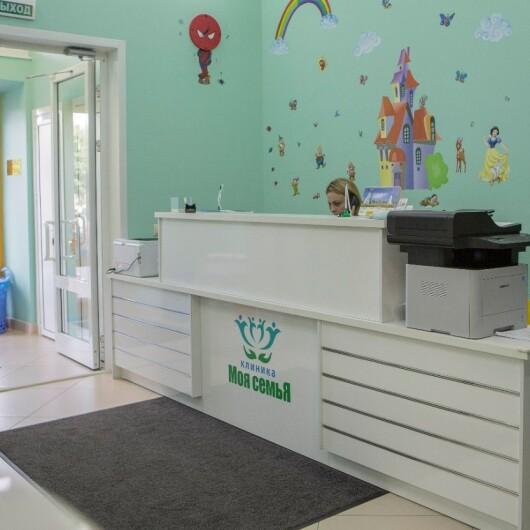 Клиника Моя Семья на Юбилейном 33, фото №4