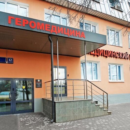 Клиника Геромедицина, фото №1