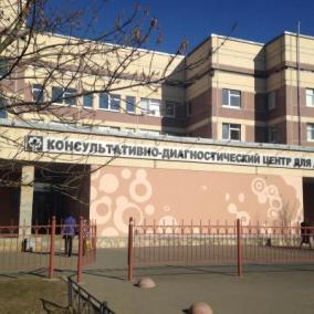 Консультативно-диагностический центр для детей на Дундича