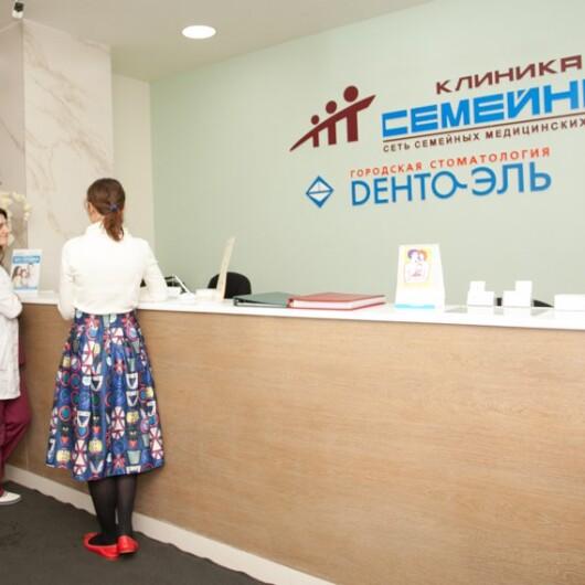 Клиника Семейная, фото №1