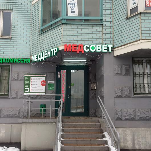 Клиника Медсовет в Некрасовке, фото №1