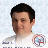 Иванаев Илья Николаевич, анестезиолог
