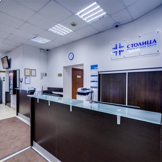 Клиника Столица на Арбате, фото №1