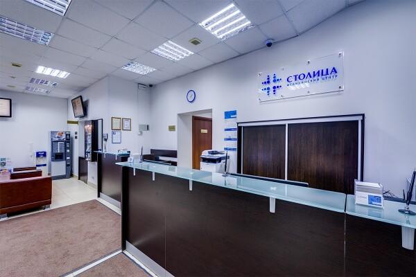 Клиника Столица на Арбате