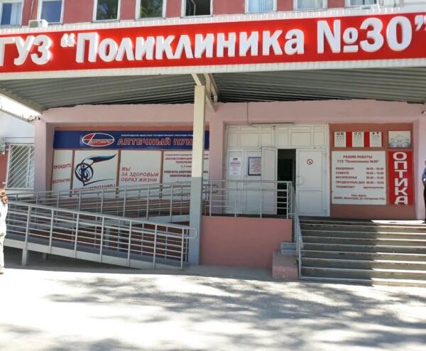 Травмпункт № 30 Дзержинского района