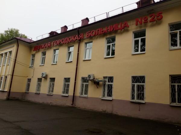 Детская городская больница № 25