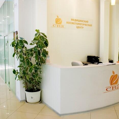Медицинский центр Ева, фото №1