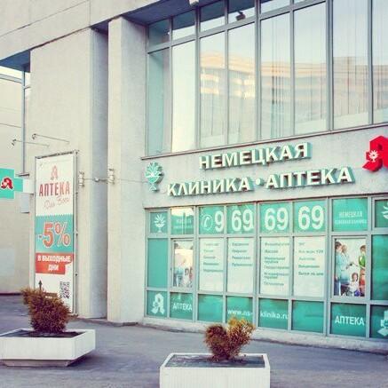 Немецкая семейная клиника на Чернышевского, фото №1