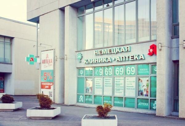 Немецкая семейная клиника на Чернышевского