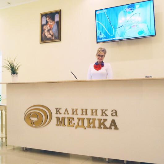 Клиника МЕДИКА, фото №1