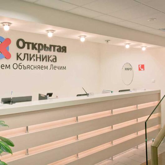 Открытая клиника, фото №1