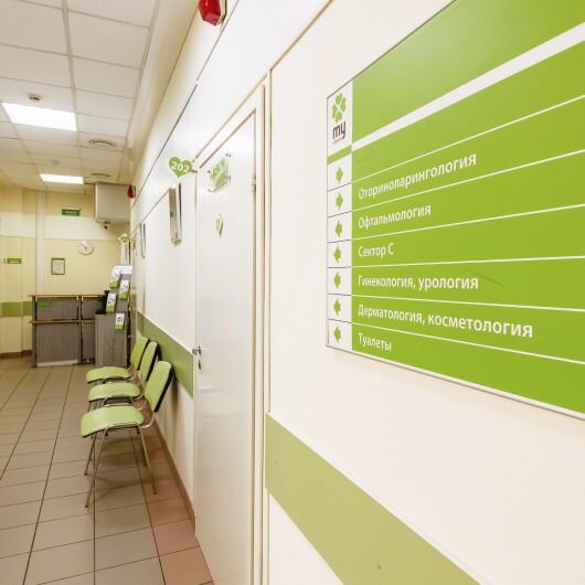 Моя Клиника на Гороховой, фото №4