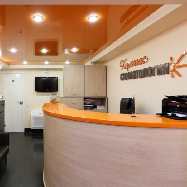 Хорошая Стоматология, семейная стоматологическая клиника