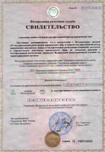 Дипломы и лицензии
