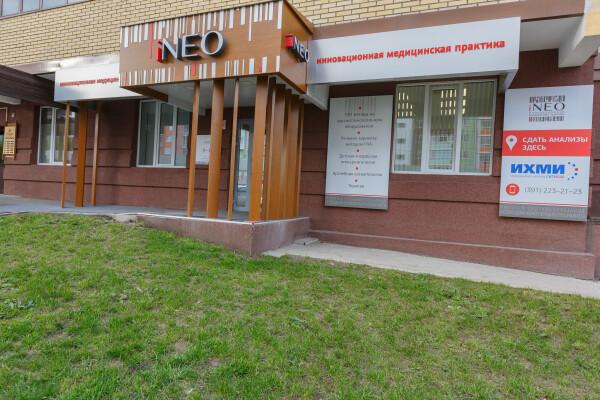 iNEO (Инео), Медицинский центр