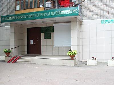 Детская стоматологическая поликлиника № 2