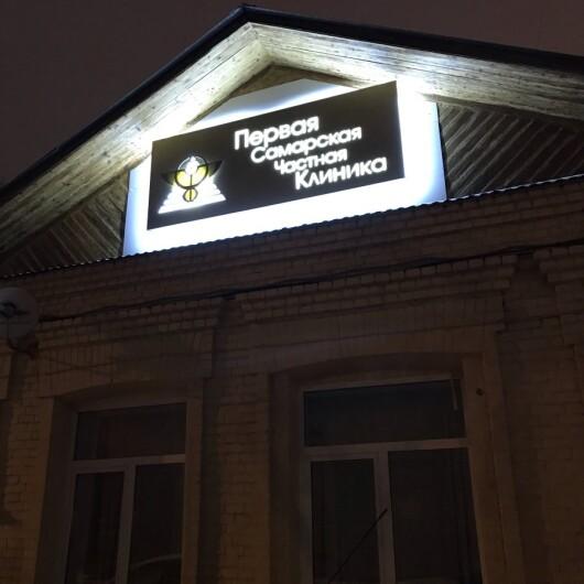 Первая Самарская Частная Клиника, фото №3