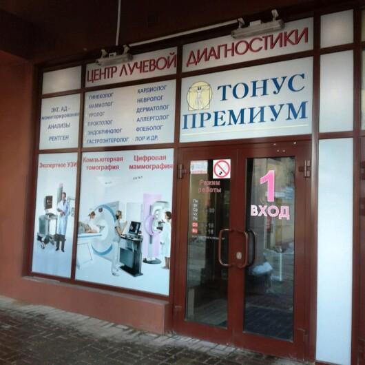 Центр лучевой диагностики Тонус, фото №2