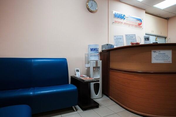МИБС, центр МРТ-диагностики