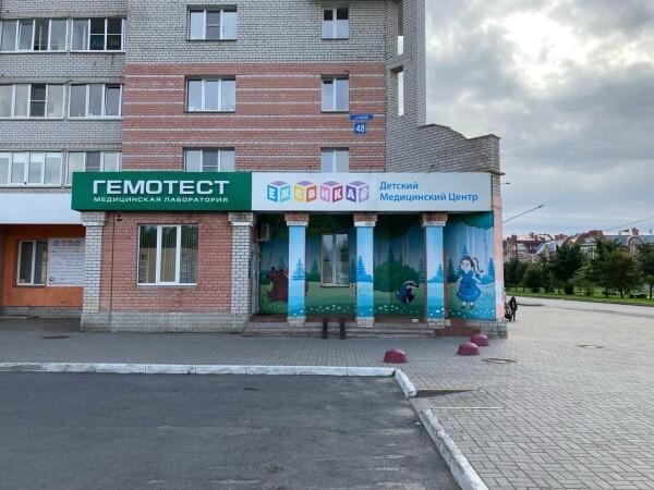 Детский медицинский центр «Ежевика»