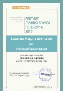 Фото диплома