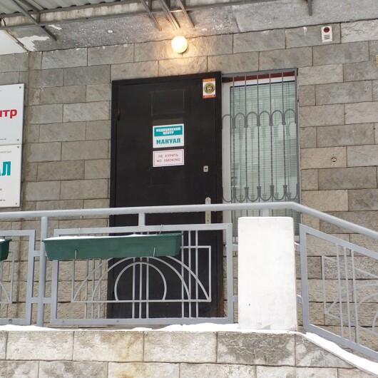 """Клиника """"Мануал"""", фото №1"""