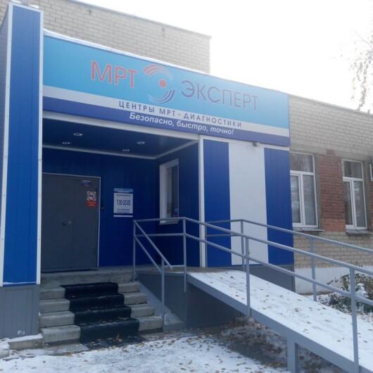 Медицинский центр МРТ Эксперт, фото №1