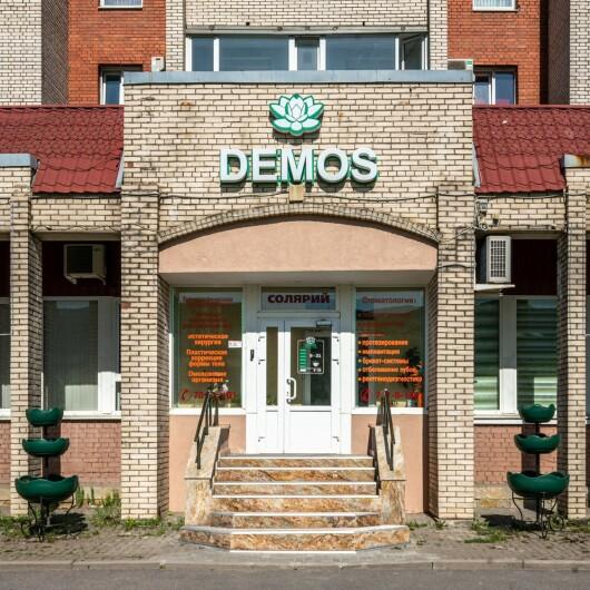 Медицинский центр DEMOS, фото №2