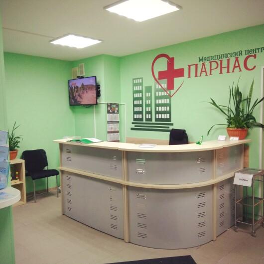 Медицинский центр Парнас на Дудина, фото №2