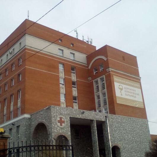 Дорожная больница №1 (ДКБ), фото №2