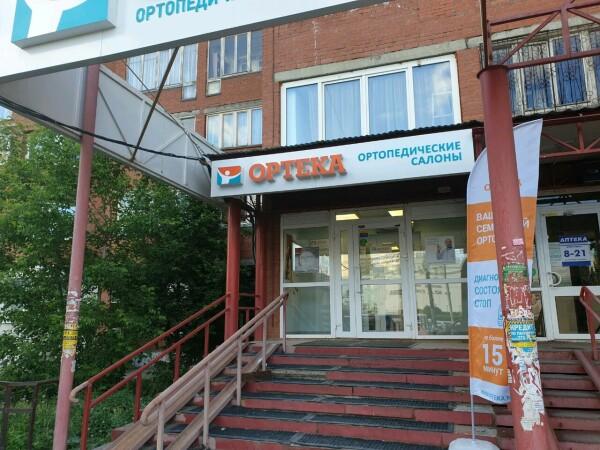 Ортопедический кабинет «Ортека» на Мира
