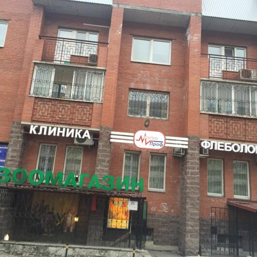 Клиника Ангиопроф, фото №2