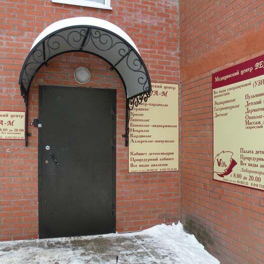 Медицинский центр Вега-М, фото №1