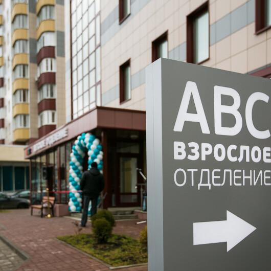 Клиника ABC медицина в Балашихе, фото №1