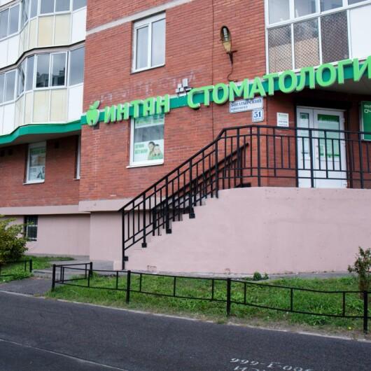 ИНТАН на Богатырском, фото №2