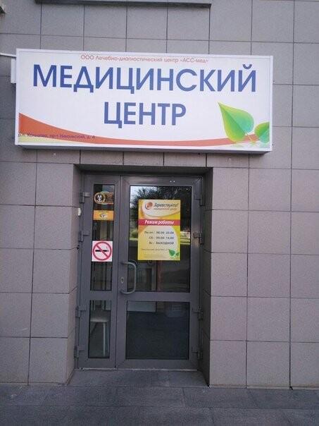 Здравствуйте, медицинский центр