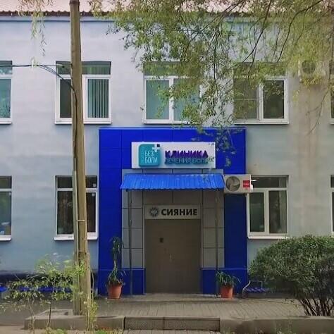 МРТ центр «Сияние», фото №4