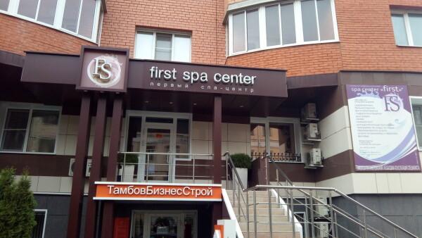 «Первый Спа-центр»