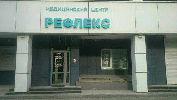 Медицинский Центр «Рефлекс»