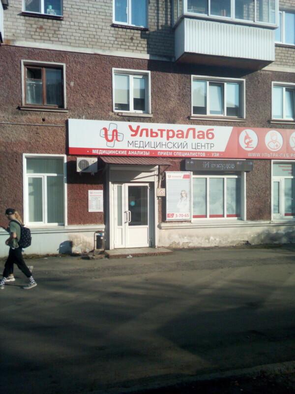 Медицинский центр «УльтраЛаб» (ранее «Хеликс»)
