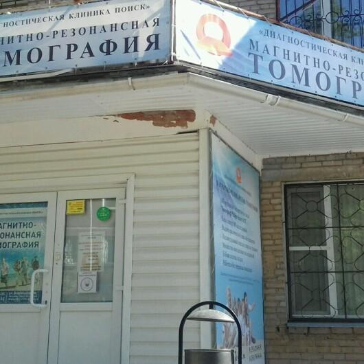 Клиника МРТ «Поиск», фото №2