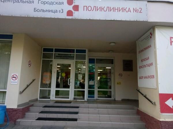 Центральная городская больница №3 (ЦГБ №3)