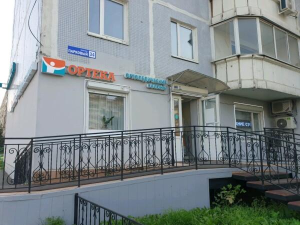 Ортопедический кабинет «Ортека» на Парковом
