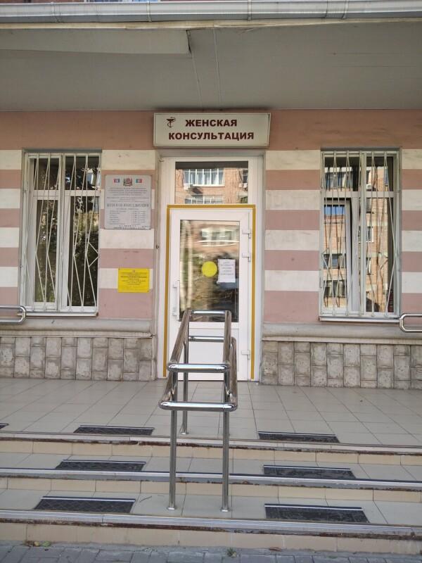 Женская консультация поликлиники №1 на Пановой