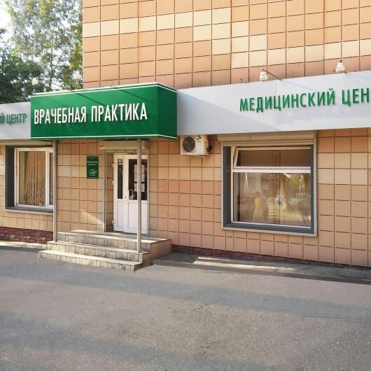 Врачебная практика на Крашенинникова, фото №1